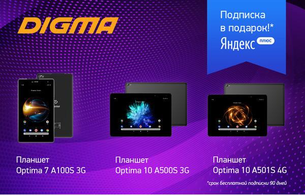 Три новых планшета серии Optima от DIGMA