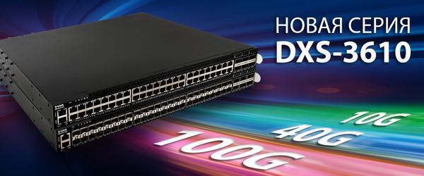D-Link представляет новую серию 10-гигабитных L3-коммутаторов DXS-3610