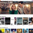 Новая веб-версия медиасервиса Vodafone TV и рейтинг телесмотрения в праздники