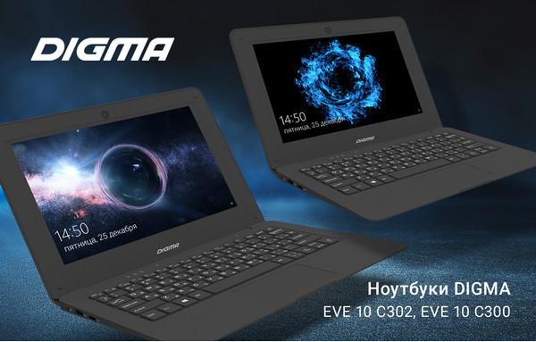 Новые ноутбуки DIGMA EVE 10 С300 и EVE 10 C302