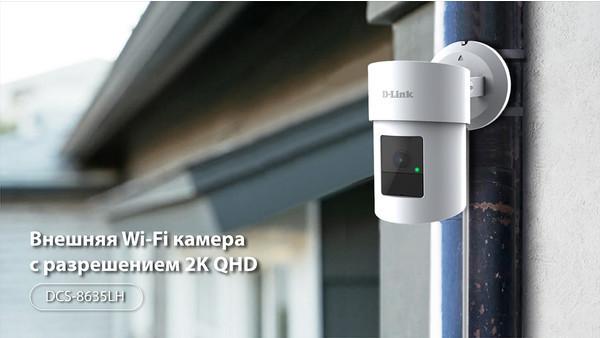 D-Link представила на CES 2021 новую внешнюю Wi-Fi-камеру DCS-8635LH c AI