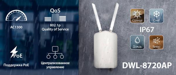 D-Link представляет внешнюю точку доступа AC1300 Wave 2 DWL-8720AP