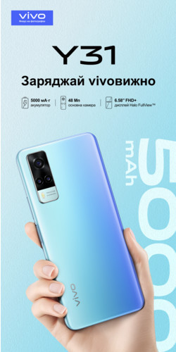 Начались продажи vivo Y31: тройная камера и Android 11 за 5999 гривен