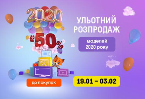 Улётная распродажа техники 2020 года в Фокстрот