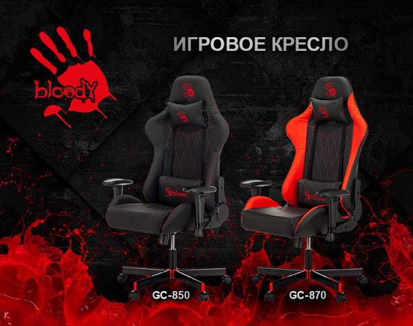 A4 Bloody GC-850 и GC-870 – новые геймерские кресла с передовой эргономикой