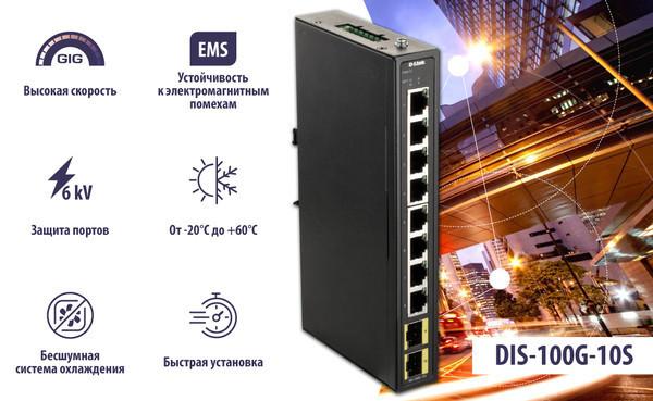 D-Link представляет новый промышленный коммутатор DIS-100G-10S