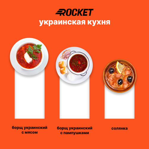 Рейтинг Rocket: самое популярное блюдо 2020
