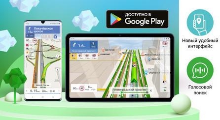 Навител Навигатор 11 - теперь и на Android