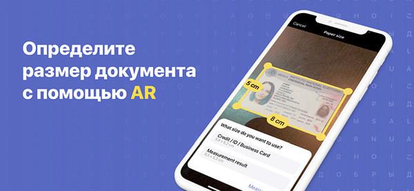 ABBYY FineScanner AI позволит быстро найти нужный документ в галерее смартфона