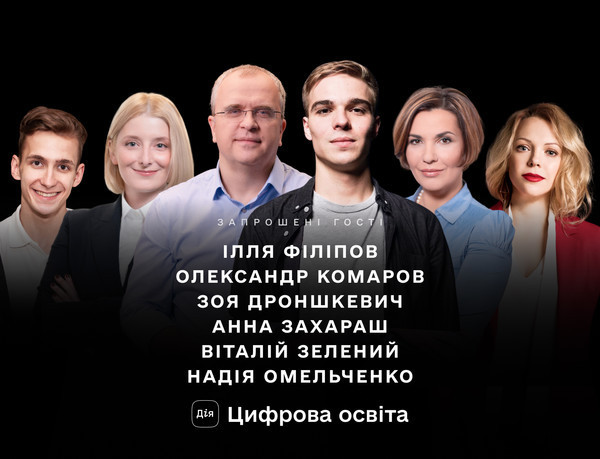 Топ-менеджеры Киевстар поделились опытом управления командами со школьниками