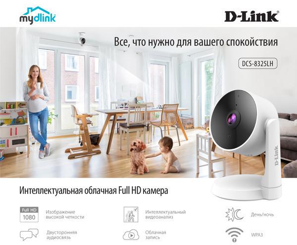 D-Link представляет интеллектуальную облачную Full HD камеру DCS-8325LH