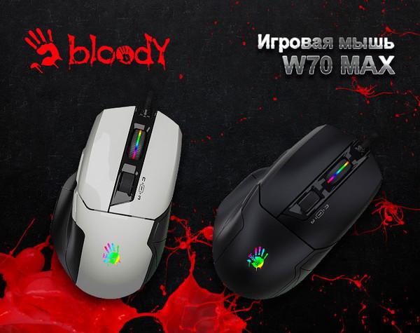 Новая мышь Bloody W70 Max— помощник геймера