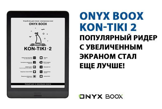 ONYX обновила ридер Kon-Tiki 2