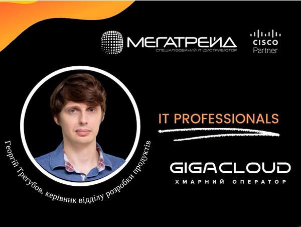 GigaCloud и