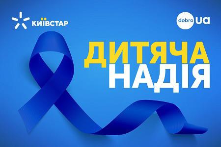 Киевстар открыл уникальную сенсорную комнату в Национальном институте рака