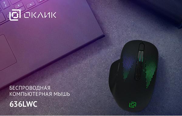 Беспроводная компьютерная мышь OKLICK 636LWC