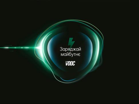 Сверхбыстрая зарядка VOOC для всех и везде: OPPO объявили о партнерстве