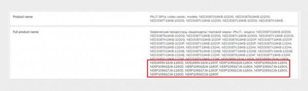 Palit зарегистрировала новые ускорители P106-100 для майнинга Ethereum