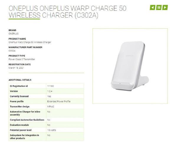 Регулятор рассекретил станцию беспроводной зарядки OnePlus мощностью 50 Вт