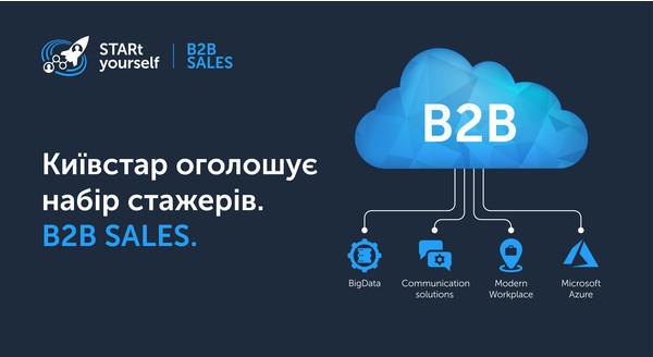Киевстар объявляет набор стажеров в сфере продаж корпоративных IT-решений