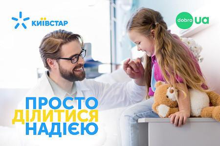 Абоненты Киевстар собрали 7 млн. гривен для детских больниц