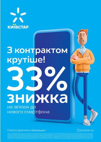 Киевстар уменьшает стоимость контрактных тарифов при покупке смартфона