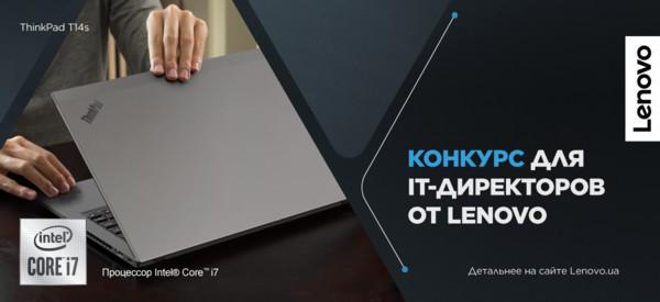 Lenovo объявила конкурс для IT-директоров