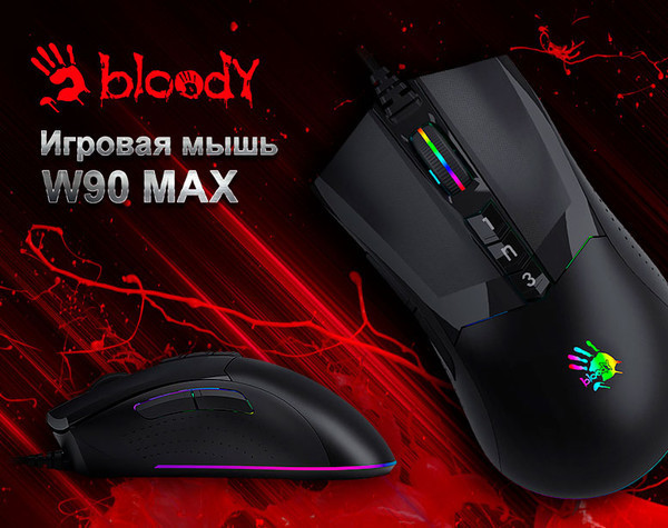 Игровая мышь Bloody W90 Max