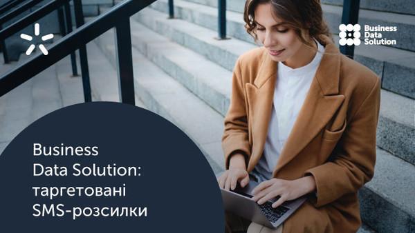 Business Data Solution - маркетинговый инструмент пользуется спросом у бизнеса