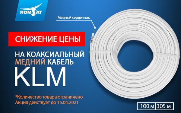 РОМСАТ предлагает с хорошей скидкой медный коаксиальный кабель