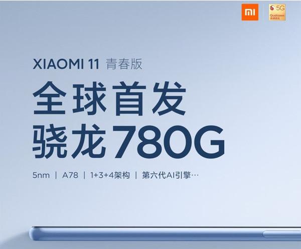 Xiaomi Mi 11 Lite станет первым в мире смартфоном на платформе Snapdragon 780G
