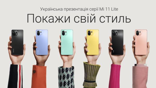 Xiaomi представляет в Украине Mi 11 Lite 5G и Mi 11 Lite