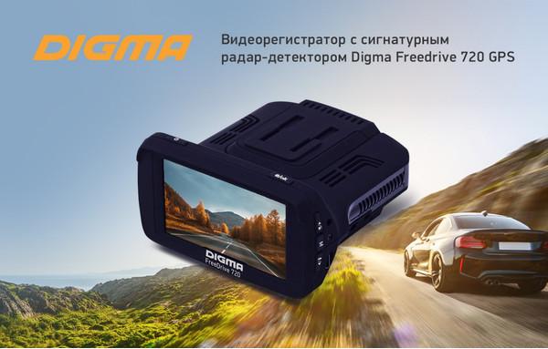 Видеорегистратор с радар-детектором DIGMA FreeDrive 720 GPS