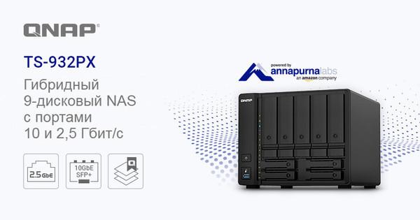 QNAP TS-932-PX — компактный и доступный NAS с портами 10 и 2,5 Гбит/c