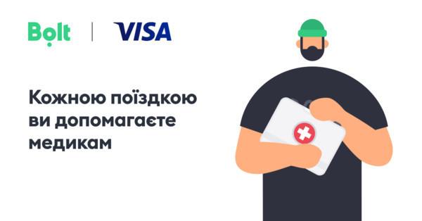 Bolt и Visa запустили совместную инициативу по перевозке медиков в период локдау