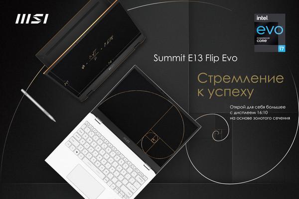 Новая серия ноутбуков MSI Summit поможет преуспеть в бизнесе