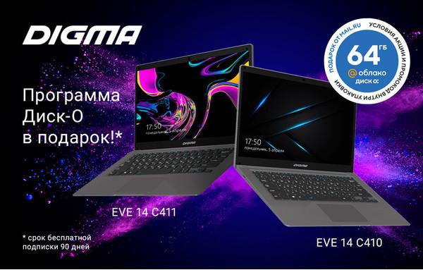 Ноутбуки DIGMA EVE 14 С410 и EVE 14 C411